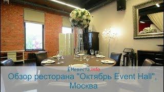 "Обзор ресторана ""Октябрь Event Hall"", Москва"