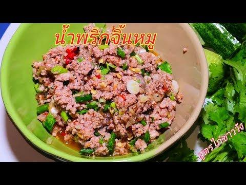 น้ำพริกหมูสับ อาหารเหนือทำง่ายๆ By ครัวไก่ชาววังอาหารเหนือ