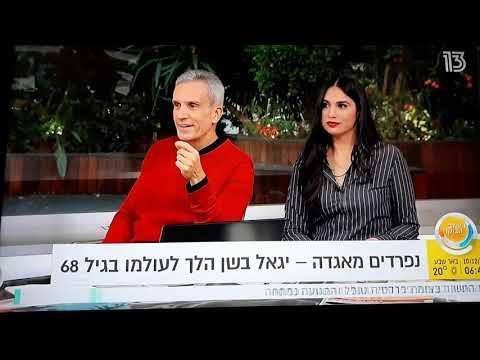 דודי פטימר בראיון לתכנית העולם הבוקר (ערוץ 13)- פרידה מיגאל בשן