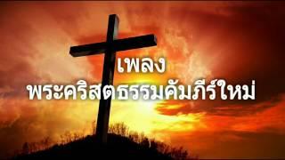 เพลงพระคัมภีร์ใหม่ (พระคริสตธรรมคัมภีร์)