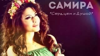 Самира Гаджиева - Сердцем и душой