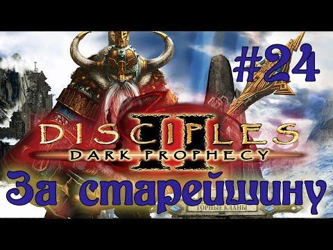 Disciples 2: Dark prophecy /За Старейшину/ (Серия 24) Две столицы
