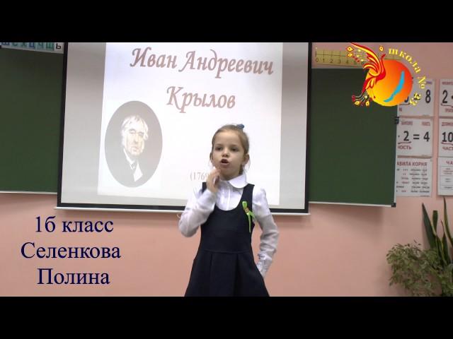 Изображение предпросмотра прочтения – ПолинаСеленкова читает произведение «Мартышка и очки» И.А.Крылова