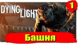 Прохождение Dying Light: Серия №1 - Башня