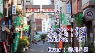 【 下町純情 】  辰巳ゆうと / Cover 西川三男