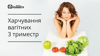 Харчування вагітних / 3 триместр / Питание при беременности