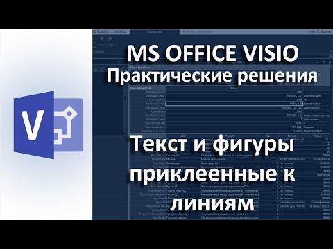 MS Visio. Автоматическое размещение фигур и подписей вдоль линий