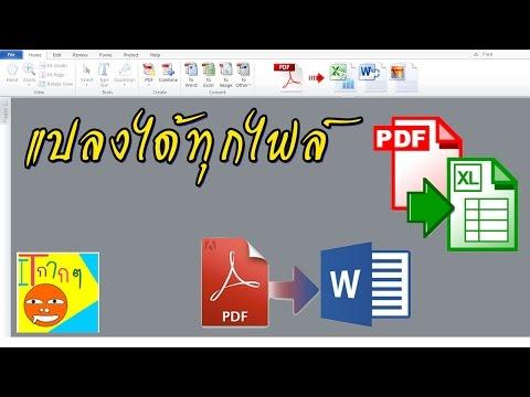 จัดการ PDF แก้ไข แปลงไฟล์ PDF to Word, PDF to Excel หรือ image ครบวงจร