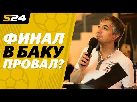 Мхитарян, Аршавин и финал Лиги Европы. Гид по Баку от Аскерова из «Что? Где? Когда?» | Sport24