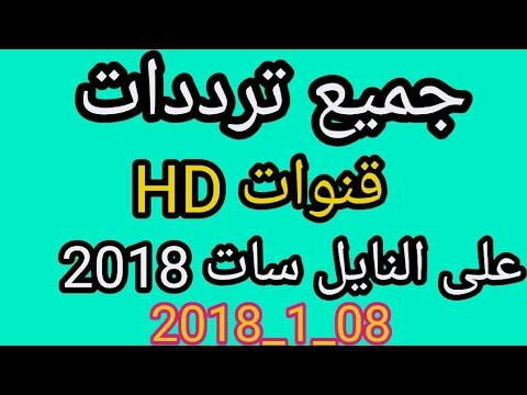 جميع ترددات قنوات Hd على النايل سات 2018 Youtube
