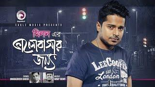 bangla natok 2018
