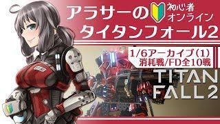 【オンライン#17-1/20190106】アラサーの初心者タイタンフォール2【VTuber】