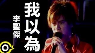 李聖傑 Sam Lee【我以為】Official Music Video thumbnail