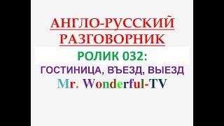 АНГЛИЙСКИЙ РАЗГОВОРНИК  РОЛИК 032, ГОСТИННИЦА