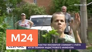 Смотреть видео Дачные участки москвичей снимают с учета из-за ошибки кадастрового инженера - Москва 24 онлайн