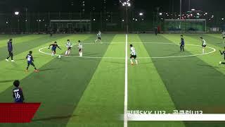 골클럽 U15 하이라이트 [vs평택SKK] 2015.11