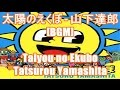 太陽のえくぼ - 山下達郎[BGM]Taiyou no Ekubo - Tatsurou Yamashita フジテレビ めざましテレビ テーマソング