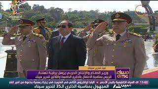 مساء dmc - الرئيس السيسي يزور قبر الجندي المجهول وقبر الرئيس السادات