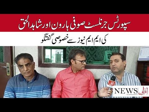 Exclusive Interview Of Sports Journalist Sufi Haroon And Shahidul Haq With MM News