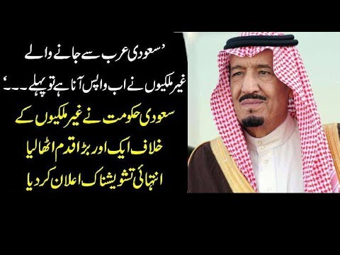 Saudi Government Another Step for Overseas Hindi/Urdu News