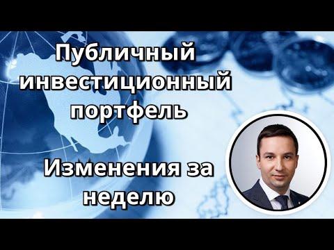Обзор финансового портфеля | 12.01.2020 | Твой личный финансист
