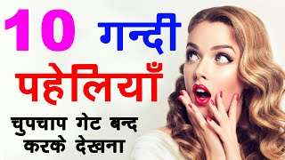 Non-Veg, Double Meaning !! Very Interesting Funny Puzzle – Paheliyan Jokes in Hindi