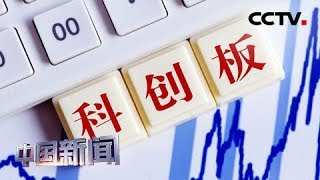 [中国新闻] 科创板今天正式开市交易 投资者审慎参与 切忌盲目跟风 | CCTV中文国际