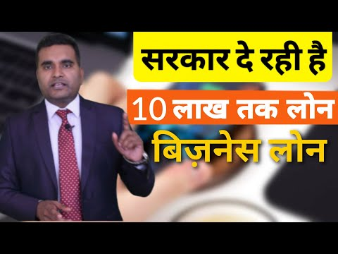 how-to-get-5-to-10-lac-loan-from-mudra-yojna-|-small-business-ideas-|-startup-authority