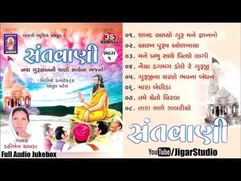 """Santvani - 1"" | 卐 Gujarati Bhajan 卐 | Pakhaj"