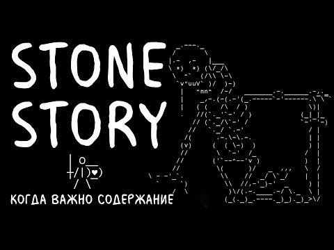 Обзор игры Stone Story RPG 1.4.0 / Удивительная инди с ASCII графикой