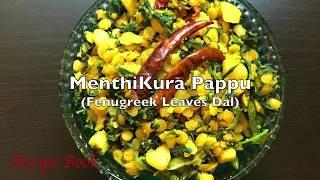 Methi Dal | Methi Dal Fry | MenthiKura Pappu | Pappu Menthi Kura Andhra Style