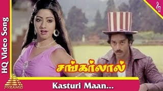 Kasturi Maan  Song | Sankarlal Tamil Movie Songs | Kamal Haasan | Sridevi | Pyramid Music