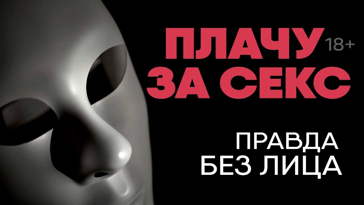 Без лица: хожу только к проституткам (более 200 девушек и 2 тысячи посещений)