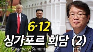 [이춘근의 국제정치 44회] 6·12 싱가포르회담②