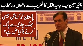 Chairman NAB Javed Iqbal Complete Speech Today | 31 October 2019