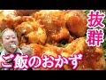 飯がすすむ!鶏肉マヨネーズコチュジャン炒め【クックパッド飯】