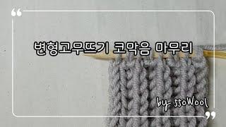 (초보뜨개질) 변형고무뜨기 목도리 코막음 마무리