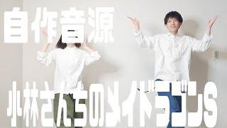 【Feat.よぐ】小林さんちのメイドラゴンS OP / 愛のシュプリーム! 歌って弾いて踊ってみた(ai no supreme)【自作音源】