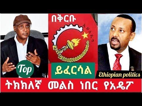 Ethiopian- መልሱ ትክክለኛ ነው አዴፖ በቅርቡ ይፈርሳል መደመጥ ያለበት ።