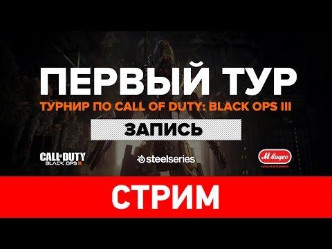 Турнир по по игре Call of Duty: Black Ops III — Сделай бум! — 1-й тур