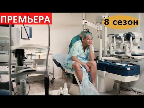 Склифосовский 8 сезон 1-2 серия анонс и дата выхода
