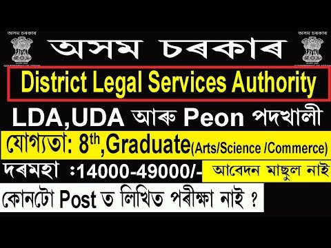 Assam District Legal Services Authority Recruitment 2019