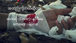 Ninzi May နင္ဇီေမ (Cover Song) - အသည္းကြဲတယ္ဆုိတာ A Thel Kwal Tal So Tar/ Myanmar Sad Song 2018//Lyr