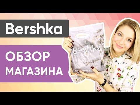 ОБЗОР BERSHKA 2017 🔸 Что Нужно Знать об Этом Магазине?