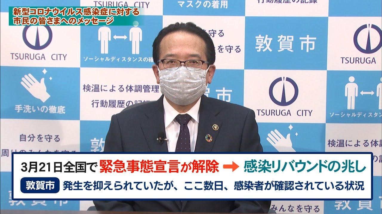 敦賀 市 コロナ 新たに敦賀市の4人コロナ感染 2月17日福井県発表、310人検査