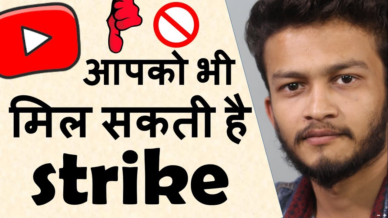 {HINDI} A new way of youtube strike || how to avoid strikes on youtube || new youtuber must watch
