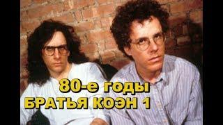 БРАТЬЯ КОЭН 1. 80-е годы. Ведущий Евгений Ерёменко. Премьера