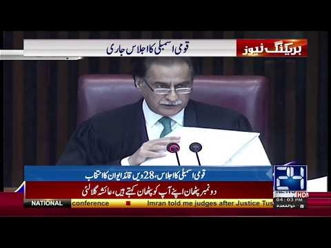 Election of New Prime Minister of Pakistan in National Assembly