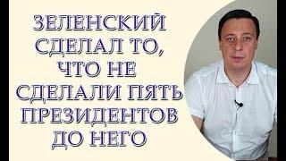 Зеленский сделал то, что не сделали пять президентов до него