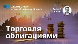 Торговля облигациями - презентация курса обучения Xelius Group